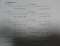 中学3年生数学についてです。  今の休校の間に宿題にこのような問題がありました。 3年生になって全然進んでいないので、因数分解についてはまだまだ分かりません。 どうして最後の自然数は ()をかけた数にな...