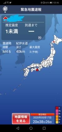 先程あった紀伊水道を震源とする地震は南海トラフと関連ありますか? 震源地 紀伊水道 最大震度 4 マグニチュード 4.6程   わかる方教えてください
