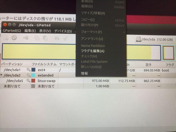 VirtualBoxにUbunu(16.04LTS)を入れました。 仮想マシンの容量が足りなくなったので、、 ①Vrtual Boxで仮想デスク容量増加 (ファイル→仮想メディアマネージャ→サ...