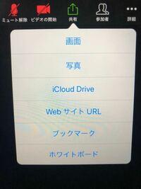 iPadのズームでパワーポイントを共有するのは無理ですか?? 詳しい方教えてください