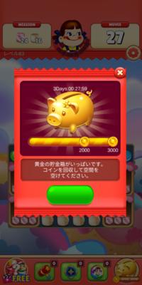 ペコちゃんのパズルゲーム 【ミルキーマッチ】 で黄金の貯金箱のコインの回収方法を知りたいです