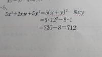 高校数学 対称式 右辺 何故マイナス8になるのですか?教えてください