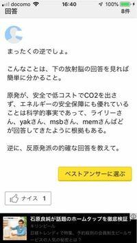 (株)JERA 横須賀火力発電所は建て替えをしてますが、環境問題で市民からクレームがあるようですが、なぜエコでクリーンなエネルギーの原子力発電所を作らないのですか?別にJERAに原発を作れとは言ってません。原 発を作る場所は東京湾にあると言う事です。原発推進派は多分地盤が悪いとかいうのでしょうね。