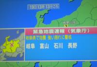 岐阜県、富山県、石川県、長野県に緊急地震速報が出ましたが大丈夫ですか?心配で昼食が喉を通りませんです