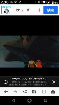 未来少年コナンで6話のギガントと後半の空へ飛び立つギガントは同じ個体ですか。 先端のデザインが異なります。