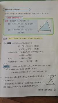 三角形と線分の比(2) [2]の証明がわかりません。練習5です。