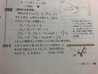 高2の物理基礎の教科書の問題がわかりません。答えだけは書いてあるのでどのような過程で解くのか解説付きで教えてください。物理基礎が得意な方、お願いします。 【問題】 大きさ10Nの重力を受けている物体を、2本の糸で図のようにつるした。各糸の張力の大きさT1、T2を求めよ。 【答え】5.0N、8.7N