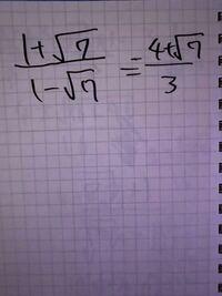 分母はマイナス6になり、分子に√7を分配するときに、どんな動きになってるのでしょうか。分子は√7+7になぜならないのですか。7になぜ1が足されるのですか。