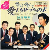 和田弘とマヒナスターズの思い出はありますか?
