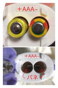 電池の向き、これで合っていますか? 中華製の非接触体温計なのですが、電池の入れ方がわかりません。 奥の方が、二つともバネになっているので、 ①二つとも奥がマイナスになるように入れるのか  表示は(見やすいように赤くなぞりました)プラスとマイナスになっているので、 ②画像上のような電池の入れ方でいいのか、  ③他の入れ方なのか  正しい入れ方を教えて下さい。 (試してみてス...