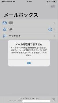 iPhoneのEメールがアカウントエラーとなり、送受信どちらも使用不可能になっています。SoftBankです。 Eメールの一番下に『アップデート:2019/12/17』と表示されていて、アカウントエラーと出ています。 画像つけ...