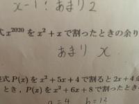 xの2020乗をx2乗かける1で割ったあまりはx らしいのですが、その計算の仕方は何ですか?