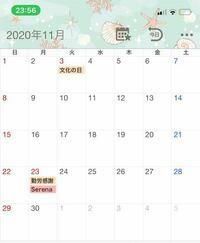 Yahooカレンダー乗っ取りについてです。 つい先程Yahooカレンダーに日程を入力しようとした所、 知らない予定が入っていました。 (Serenaっ書いてあるやつです。Serenaの誕生日って書いてありました)  名前も知らない人です。乗っ取られているのでしょうか、