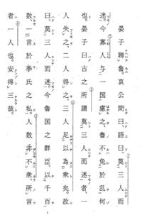 韓非子の写真の部分の現代語訳をお願いしたいです。