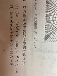 微分方程式の一般解をもとめよ。 (2)の一般解、計算の流れは分かるのですが途中の積分、微分がうまく出来ないです。 途中式も含めて教えて下さいお願いします。
