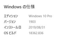 Windows10のバージョンなんだけどこれ古くない? なんでアップデートされないんだろ? 昨年の夏からそのままなのか?