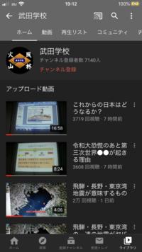 YouTubeの武田学校という人の動画は信憑性はありますか?前に内海学校という垢がBANされそれの後釜らしいです。