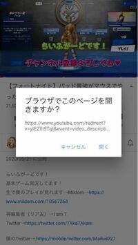 YouTubeで概要欄のURLから、Twitterに飛ぼうとしたのですが、今までは、GoogleやSafariなどからリンク先へ飛べたのですが、今日、Twitterのリンク先に飛ぼうとしたら、ブラウザでこのリンクを開きますかと表示さ...