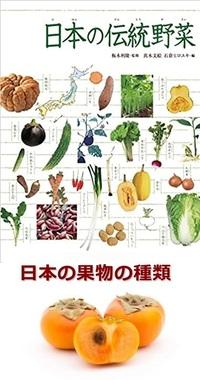 お礼500 日本伝統の野菜果物を、欧州で育てるならどんな工夫が必要ですか? 日本の土壌とヨーロッパの土壌では、大きく異なりますよね。 土質、水質、平均気温、日照時間、雨量、湿気などなど。  そこで思ったのですが、もしも日本の伝統的な野菜や果物を、ヨーロッパの畑で育てようと思ったなら、どのような創意工夫が必要になりそうでしょうか? 野菜 ・米 ・松茸 ・ゴボウ ・ミョウガ ・...