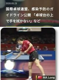 《朗報卓球》 台に手汗をなすりつける行為は禁止になりましたね。  俺が起案して、ここに書き、おそらく宮崎さんがITTFに申し入れてくれたのでしょう。いや~良かった良かった。  俺の おかげ?卓球
