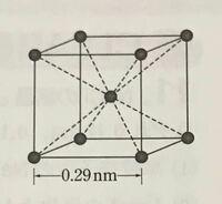 金属Bは、図に示す一辺0.29nmの立方体の単位格子をもち、密度は7.2g/cm3である。 (1)金属Bの原子半径は何nmか。 (2)金属Bの原子量はいくらか。2.9(3)=24とする。  解答 (1)0.12nm (2)52  質問 (2)でなぜ単位格子の体積は、 [2.9×10(-8)cm)3=2.4×10(-23)cm3 になるのですが、なぜ(-8)になるのですか?それもふまえて(2)...