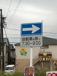 川沿いの道路にこの標識が有ります。 通学路なので7:30〜9:00は一方通行と思います。 言い換えれば9:00〜翌7:30は一方通行では無いので左方向に普通車で通行しても良いと判断して日々通行してます。  この判断で...