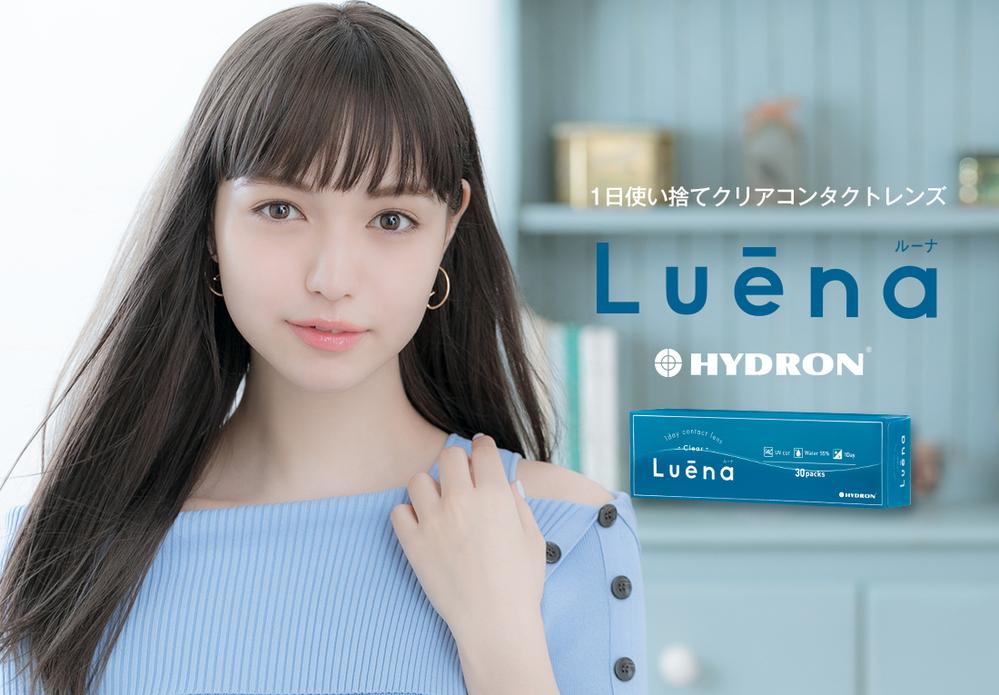 Hydron Luenaのモデルの名前を教えて下さい。 http://www.hydron-japan.com/LP/Luena/Luena_TOP_01.jpg