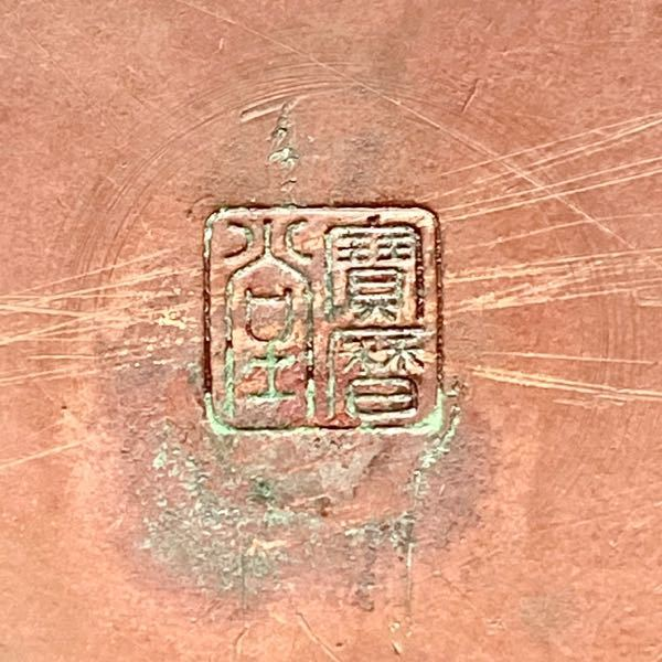 銅薬缶の裏に刻印されています。 何と書いてあるか、どの様な意味(作品?)かお分かりの方、回答お願い致します。