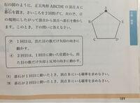 【中2数学】この画像の(2)の考え方を樹形図で教えてください。