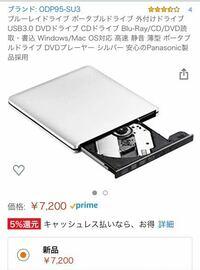 これを買ったのですがBlu-Rayが見れません パソコンは富士通のWindows10 LIFEBOOK UH95です