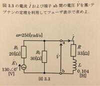 電気回路について 以下の写真の問題のような、交流の鳳テブナンの定理の解き方を教えてください!