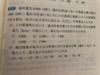 電験三種、法規の写真の問題についてお聞きしたいです。(参考書: これだけ法規175P) 解説欄で合成の有効電力、無効電力それぞれ解かれており、 合成の有効電力=6000+4000=10000 合成の無効電力=6000/0.6×sin0.8-4000/0.8×sin0.6=5000  となっており、わからなくなりました。 なぜ合成するとき、有効電力はプラスしていて、無効電力はマイナスをしている...