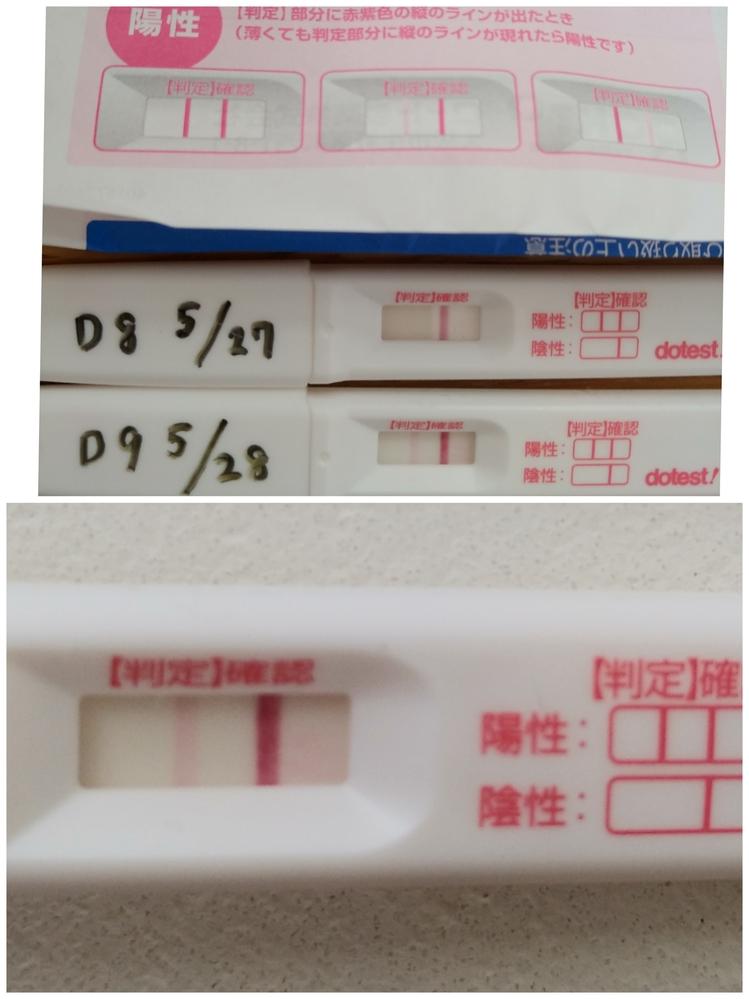 高温期9日目 症状