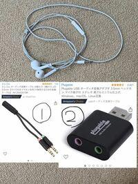 ○Discordの画面共有を音有りでしたいです。 ○iPhoneに付属しているイヤホンをヘッドセットとして使いたいです。 私は写真の①の商品を既に持っています。 イヤホンを①の商品に挿して、PCに繋げました。しかし、Discordで友達に画面共有したところ音は共有されませんでした。 調べた結果、USBオーディオ変換ケーブルなるものが必要だとわかりました。インターネットでUSBオーディオ変換ケ...