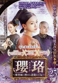 中国ドラマ瓔珞<エイラク>でみて気になったのですが飛天髻という髪型はなにか由来があるのでしょうか?後ろの下の方の蝴蝶結にも意味があるのでしょうか?瓔珞<エイラク>というドラマのなかに出てくる女性たちの 髪型です。