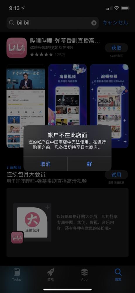 中国アプリを入れたく色々調べ、私はApple IDをもう1つ作り国変更して中国のApp store