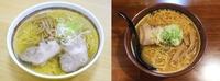 たべたいのはどっち?  ①北海道塩ラーメン。 ②北海道味噌ラーメン。