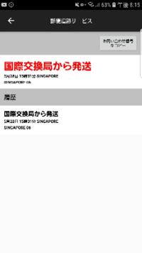 aliexpressで買い物をしてシンガポールポスト経由の配送方法を選びました。追跡を見るとシンガポールの国際交換局を出発となっていました。今はまだコロナの影響もあると思っているのですが皆さんはどのくらいでとど くとおもいますか?予想でいいので教えていただけたら嬉しいです。ちなみにaliexpress standard shippingです。よろしくおねがいします