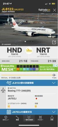 羽田発成田行きの飛行機ってほんとにあるんですか?