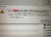 買ったCDをパソコンに落として、それをiPhoneに取り込もうとしたらこんな表示が出てきました。書いてある通りにパソコンのアカウント→認証→このコンピュータを認証 と選択したにも関わらず、改 めて取り込もうとしたら全く同じ表示がまた出てきました。どうしたらいいですか??教えてください。