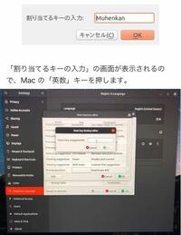 MacにインストールされているVirtualboxのUbuntu20.04LTSでMacと同じように英数キーとかなキーで快適に英語⇆日本語入力切り替えしたいと思って↓のサイトを見ながら設定を行ったんですが、割り当てるキーの入力で英数 キーを入力しても、「'」と入力されて、しかもOKが押せません。 どうやったらうまくいくんでしょうか? 言語設定だけは英語にしてあります。  https://ot...