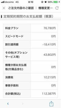 ドコモオンラインショップでiPhone11を購入したいと思っているのですが、コロナの影響で日時指定ができなく、ケータイ補償サービスが6月11日からなのでそれ以降に来るのでしょうか?? それと、この写真の合計金...