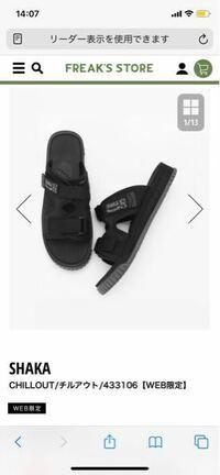 足のサイズが26.5なんですが、買いたい靴のサイズが26と27しかないです。 こういうタイプのサンダルはどっちのサイズの方がいいですか?