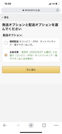 Amazonの配送料についてです。  2000円以上で通常配送無料と書かれている商品(1400円ほど)の注文を進めていました。  発送のオプション画面(添付)にお急ぎ便とあったので見てみたら、通 常配送なら410円のところ、手数料配送料0円でした。  注文後、改めて考えてみるとプライム会員のお試しをやってしまったのではないか、解約しなければと思い会員画面を確認するとプライム会員で...