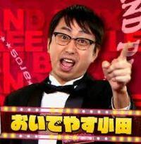 おいでやす小田をどう思いますか。^_^