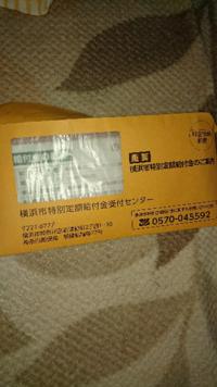 横浜市金沢区在中。10万円申請書がやっと来たぞ!! 皆は来たかな?
