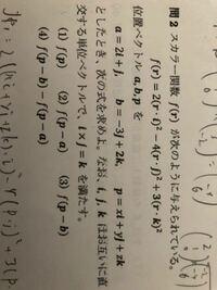 ベクトルの問題で⑴はどのようにして解きますか?恐らく代入するのですが、答えが合ってるか心配です。また単位ベクトルの2乗って1ですか?