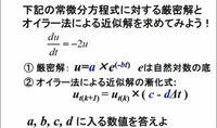 常微分方程式の問題なんですが du/dt=-2u  の厳密解(u=a×e^(−bt))と オイラー法による近似解の漸化式 (ut(k +1)=ut(k)×(c -dΔt))を求めよ という問題がわかりません どなたか教えてください