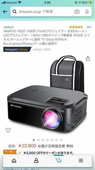 プロジェクター,Netflix,FullHD,VANKYO V620,DVDプレーヤー,Fire TV stick,単体