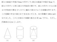 この問題の解き方を教えてください。中学受験の算数です。